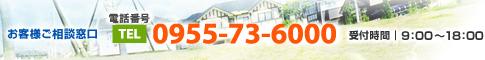 お客様ご相談窓口 電話番号 0955-73-6000 受付時間 9:00〜18:00